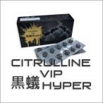 シトルリンVIP黒蟻ハイパー 60粒 | 男性 / 増強 / サプリメント / 送料無料