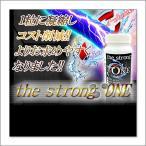 ザ ストロング ワン(the strong ONE)|男性|サプリメント|増大|マカ|デキストリン|シトルリン|ガラナ|【送料無料】【翌日発送】