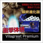 Vilagreat PREMIUM ( バイラグレイトプレミアム ) 60粒 | 男性 / 増強 / サプリメント / 送料無料