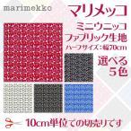 マリメッコ Marimekko ミニウニッコ Mimi Unikko ファブリック生地 ハーフサイズ (横70cm) 選べる5色 10cm単位でのお届け