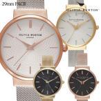 オリビアバートン レディース 腕時計 Olivia Burton 時計 29mm ハックニー メッシュベルト シンプルフェイス ローズゴールド