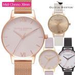 オリビアバートン レディース 腕時計 Olivia Burton 時計 30mm レザーベルト メッシュベルト ミディダイヤル シンプルフェイス