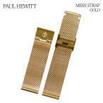 ポールヒューイット PAUL HEWITT 交換ベルト 純正 メッシュ メタル 替えベルト ストラップ  選べる4色 レディース メンズ