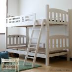 2段ベッド 二段ベッド 耐震式 木製 子供部屋 ピピ ナチュラル ホワイト