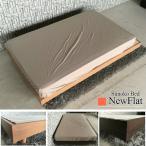 ベッド ベットセミダブル  すのこ  木製 ニューフラット