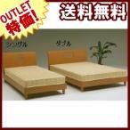ベッド ベット フレームのみ ダブル 木製 ウイーン