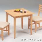 ダイニングテーブル 75cm幅 3人用 カントリー シカゴ(テーブルのみ販売