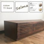 テレビ台 TV台 ローボード TVボード 120幅  北欧 ウォルナット オーク テレビボード 完成品 セルマ