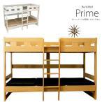 2段ベッド 二段ベッド 頑丈 木製 ナチュラル ホワイト  大人用 子供用 プライム