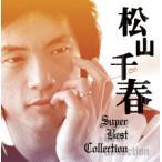 松山千春 スーパー・ベスト・コレクション[CD]