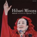 美空ひばり スペシャルベスト(CD+DVD)