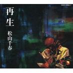 松山千春 30thアニバーサリー・カバー・アルバム 再生[CD]