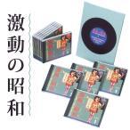 オリジナル原盤による戦前・戦中歌謡大全集 激動の昭和[CD]
