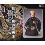 琉球・沖縄舞踊曲集〜西江喜春のうた世界〜(CD) COCJ-35111-3