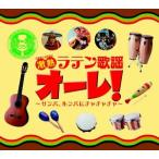激熱 ラテン歌謡 オーレ![CD]