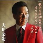 歌手生活40周年記念オリジナルアルバム〜旅路〜(CD) COCP-35171