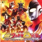 大決戦!超ウルトラ8兄弟 THE ORIGINAL SOUNDTRACK(CD+DVD) COZX-321