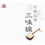 風流・日本の音「三味線」[CD]