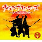 チャンバラ・ヒーローズ 〜時代劇英雄伝〜[CD]