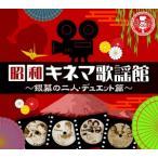 昭和キネマ歌謡館 銀幕の二人 デュエット篇 CD