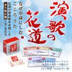 コロムビア 演歌の花道(CD) / 演歌 オムニバス CD