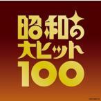 ベスト100シリーズ 昭和の大ヒット100
