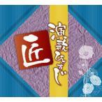 コロムビア 匠 演歌ひとすじCD10枚組 180曲(CD)