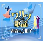 ワルツ歌謡 ―青春の3拍子―(CD)