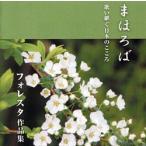 FORESTA �Τ��Ѥ����ܤΤ������åȡ��ޤۤ�С��� (CD)