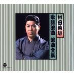 村田英雄 歌謡浪曲 浪曲全集(CD)