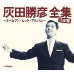 決定盤 灰田勝彦全集 〜ホームラン・ヒット・アルバム〜(CD)