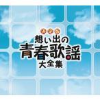決定版 想い出の青春歌謡大全集[CD]