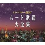 ビッグスター競演!ムード歌謡大全集 (CD)