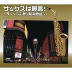 サックスは最高!サックスで聴く昭和歌謡 (CD)