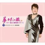 夢…わたしの旅〜ペギー葉山 愛唱歌のすべて I(CD)