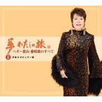 夢…わたしの旅〜ペギー葉山 愛唱歌のすべてII(CD)