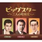 ビッグスター 〜三人の昭和史〜(CD)
