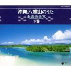 コロムビア 沖縄八重山のうた 下巻(CD) COCJ-33766-68