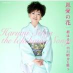 コロムビア 恩愛の花〜 市川昭介を歌う〜(CD) COCP-34495