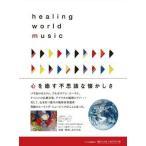 世界音楽 民族音楽 コンピレーション CD