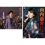 山内惠介 CD+DVDセット(CD)