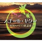 スチール・ギター 〜南国ムードの歌謡曲〜(CD)