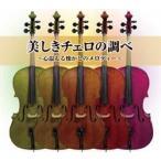 美しきチェロの調べ〜心温もる懐かしのメロディー〜(CD)