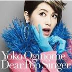 荻野目洋子 ディア・ポップシンガー(CD)