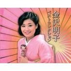 金沢明子ベストコレクション[CD]