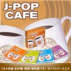 J-POP CAFE[CD]