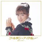 ゴールデン☆アイドル 国生さゆり[CD][DVD]