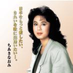 日本をもっと愛したい きれいな歌に出会いたい・・・ ちあきなおみ [CD]