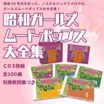 ���¥����륺����ɥݥåץ�������[CD]