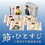 節ひとすじ 二葉百合子 歌謡曲全集[CD]